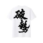 阴阳师主题文字T恤-破势(白)