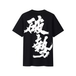 阴阳师主题文字T恤-破势(黑)