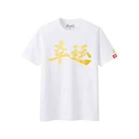 梦幻西游主题文字T恤-幸运