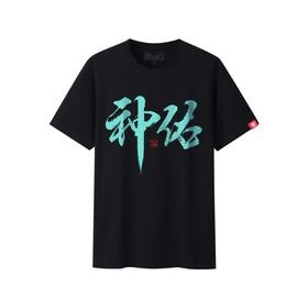 梦幻西游主题文字T恤-神佑