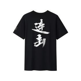 梦幻西游主题文字T恤-连击
